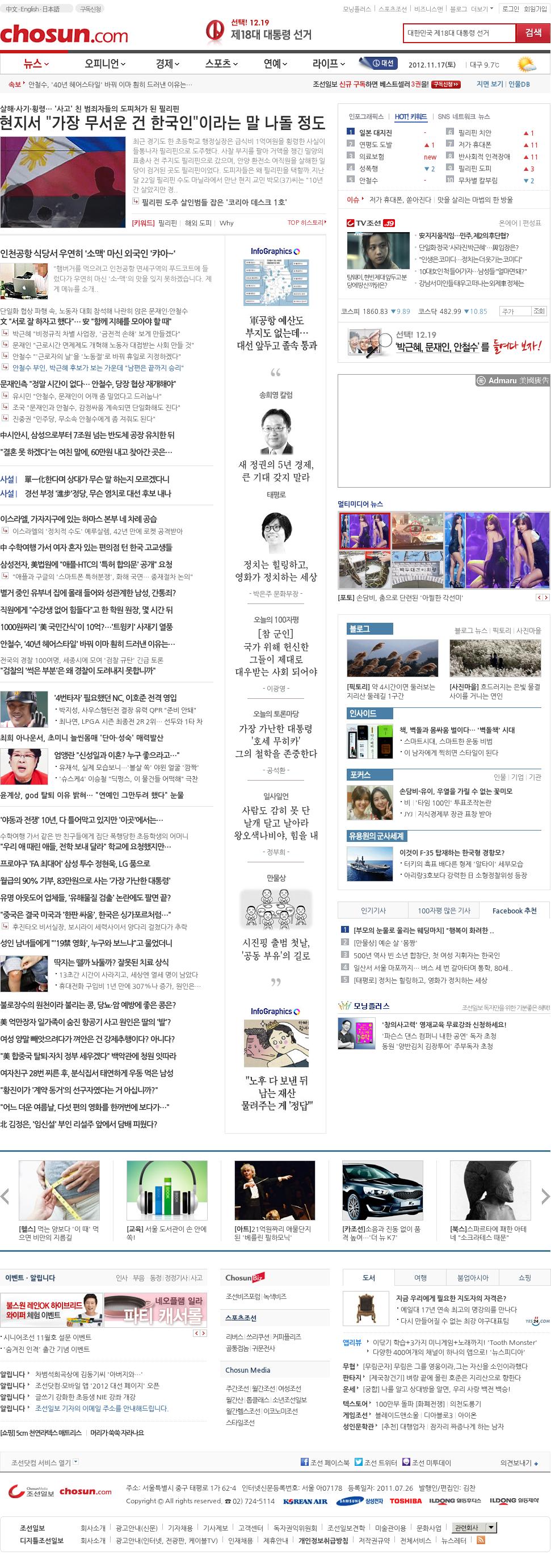chosun.com at Saturday Nov. 17, 2012, 9:04 a.m. UTC