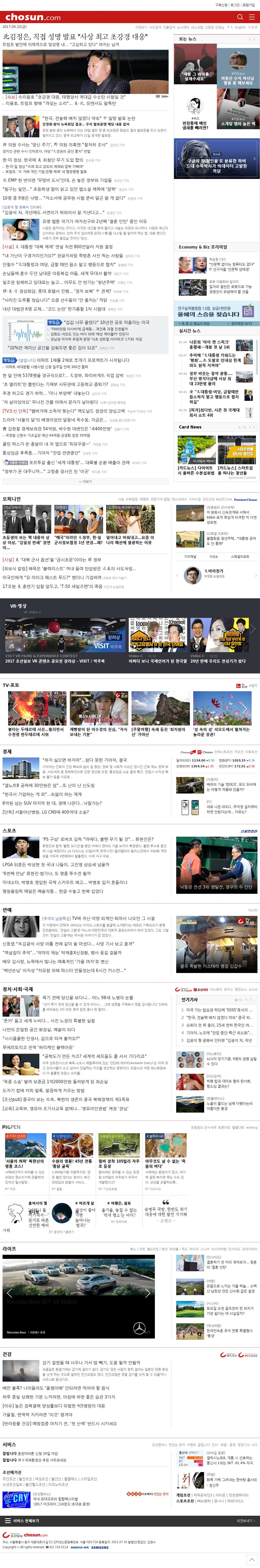 chosun.com at Friday Sept. 22, 2017, 1:01 a.m. UTC