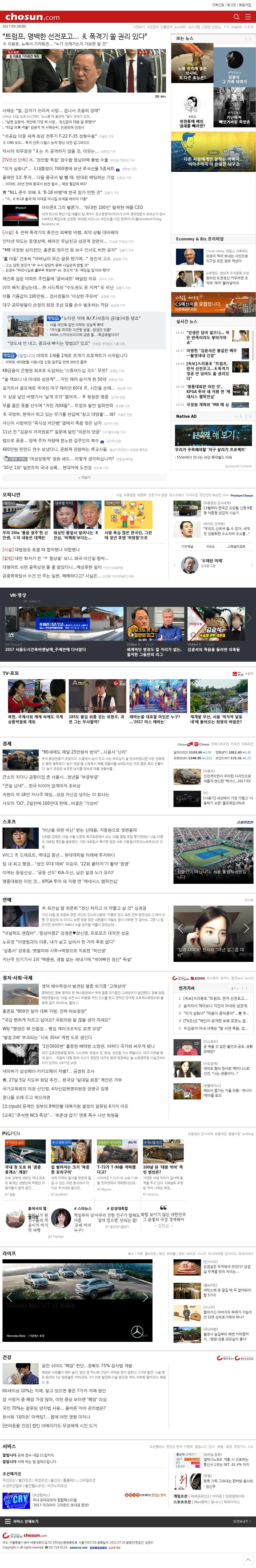 chosun.com at Monday Sept. 25, 2017, 6:02 p.m. UTC