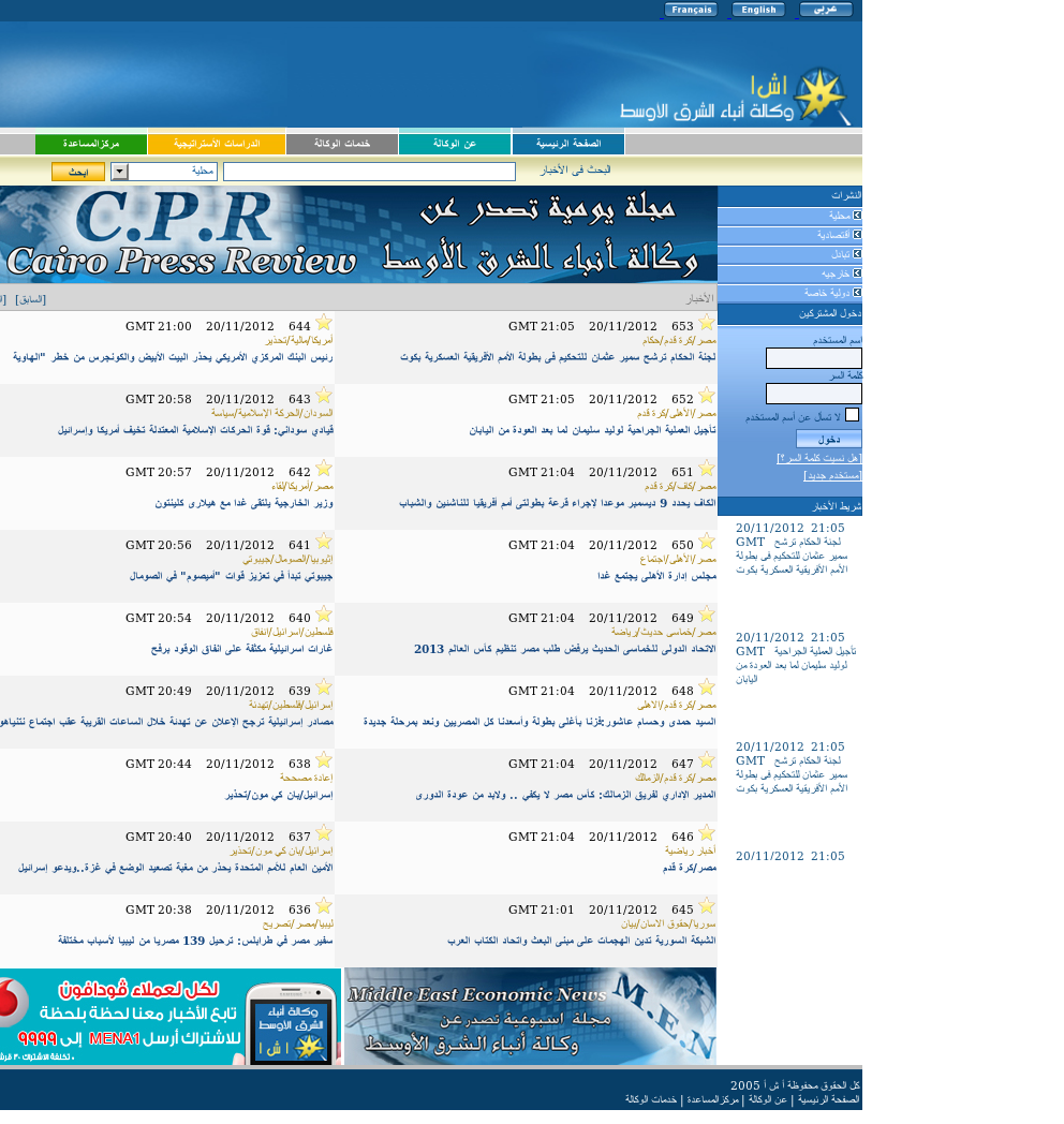 MENA at Tuesday Nov. 20, 2012, 9:17 p.m. UTC