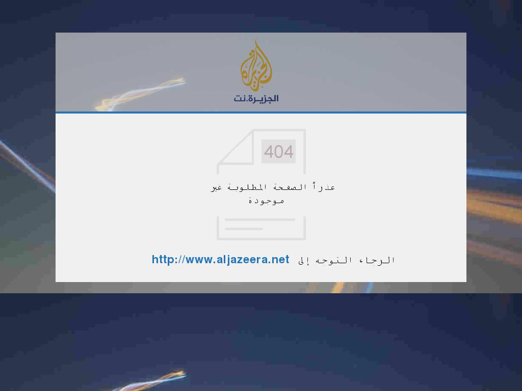 Al Jazeera at Sunday Oct. 23, 2016, 7:07 p.m. UTC