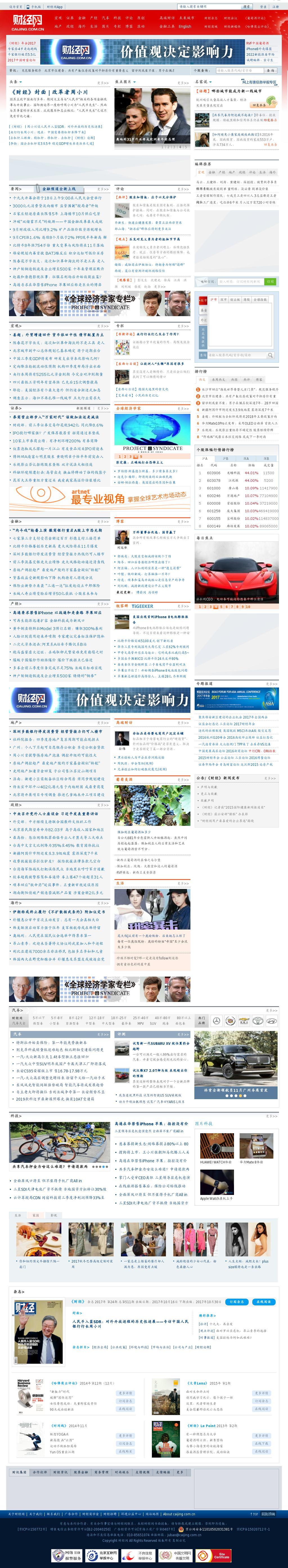 Caijing at Monday Oct. 16, 2017, 9 p.m. UTC