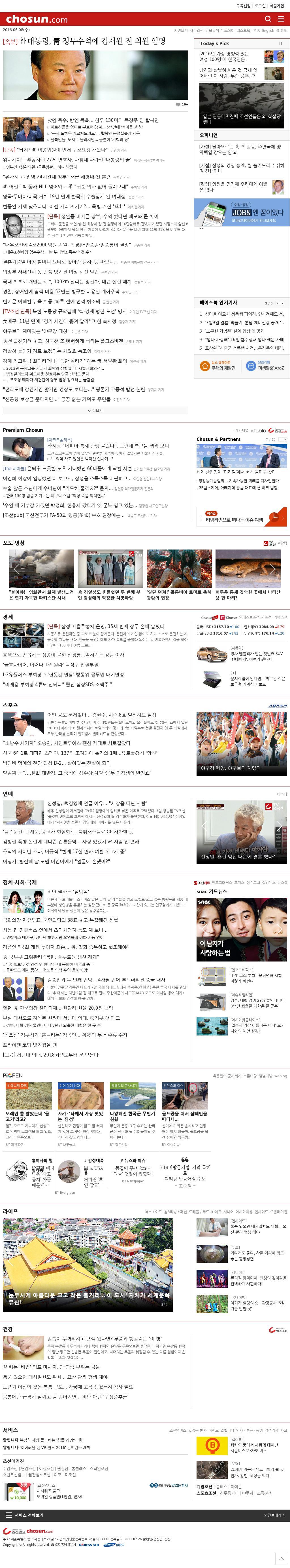 chosun.com at Wednesday June 8, 2016, 2:03 a.m. UTC