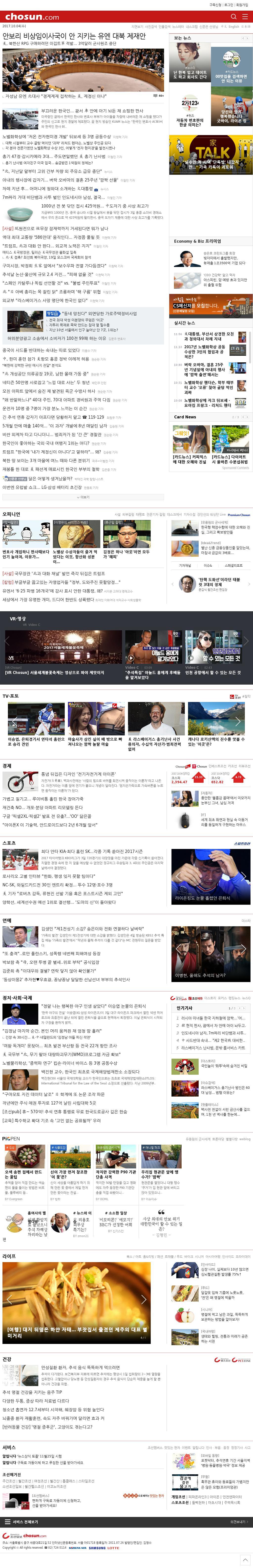 chosun.com at Wednesday Oct. 4, 2017, 12:02 p.m. UTC