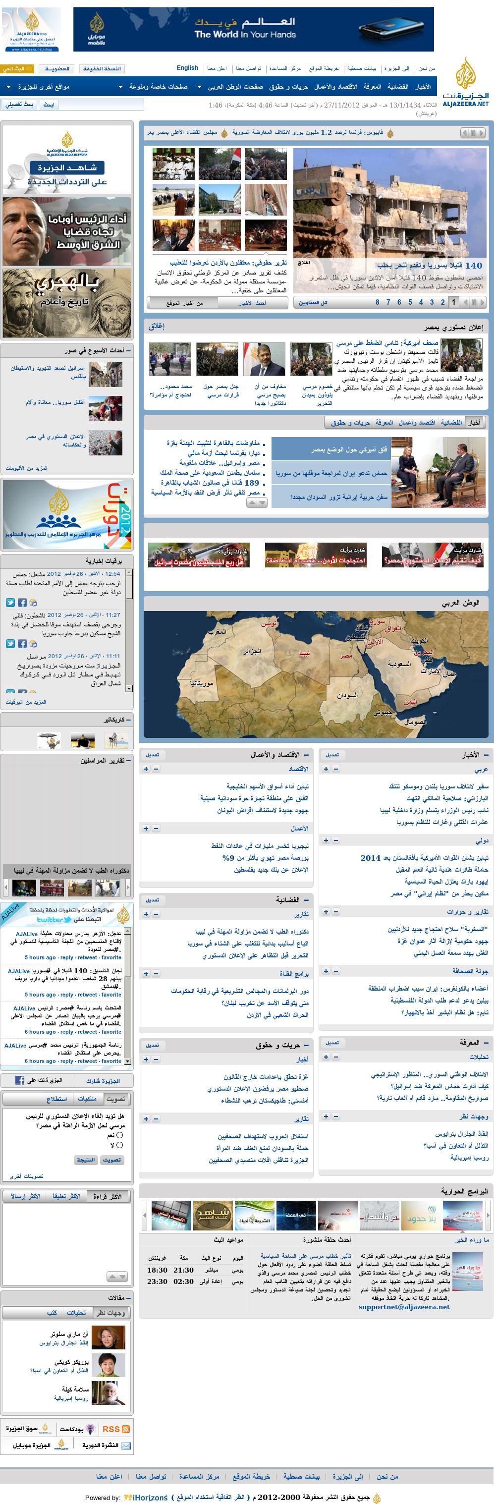 Al Jazeera at Tuesday Nov. 27, 2012, 2:16 a.m. UTC