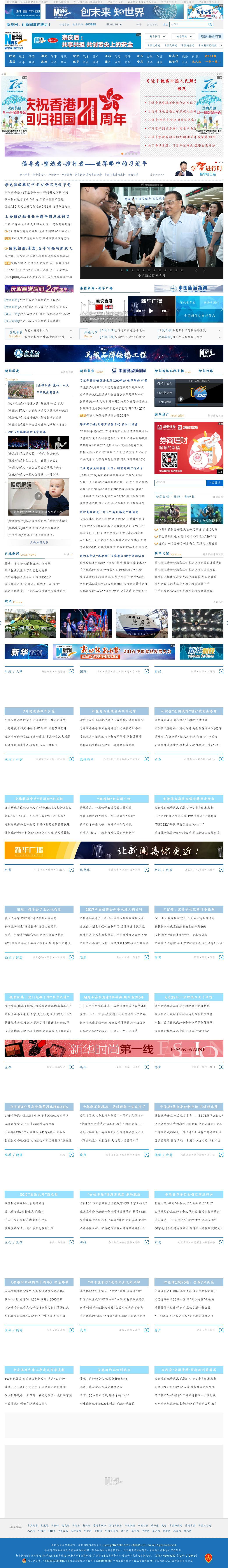 Xinhua at Friday June 30, 2017, 2:25 a.m. UTC