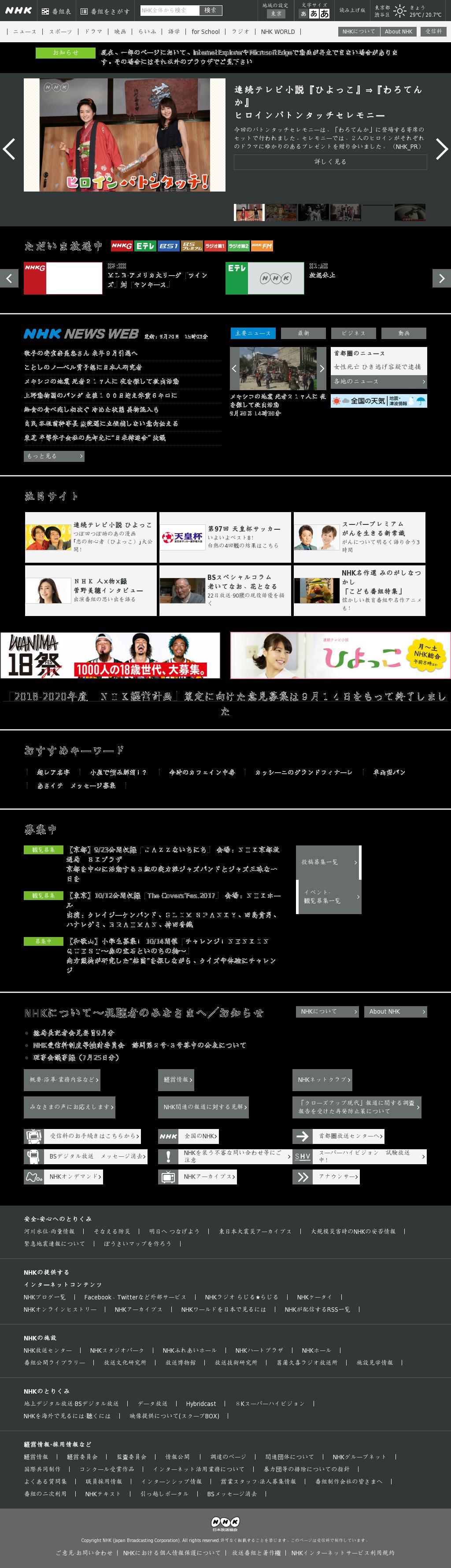 NHK Online at Wednesday Sept. 20, 2017, 6:13 p.m. UTC
