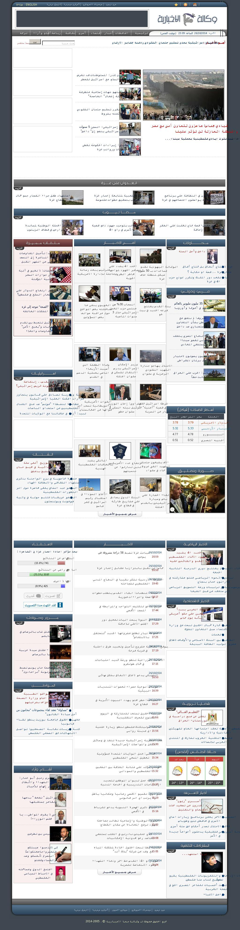 Ma'an News at Sunday Oct. 26, 2014, 9:09 p.m. UTC