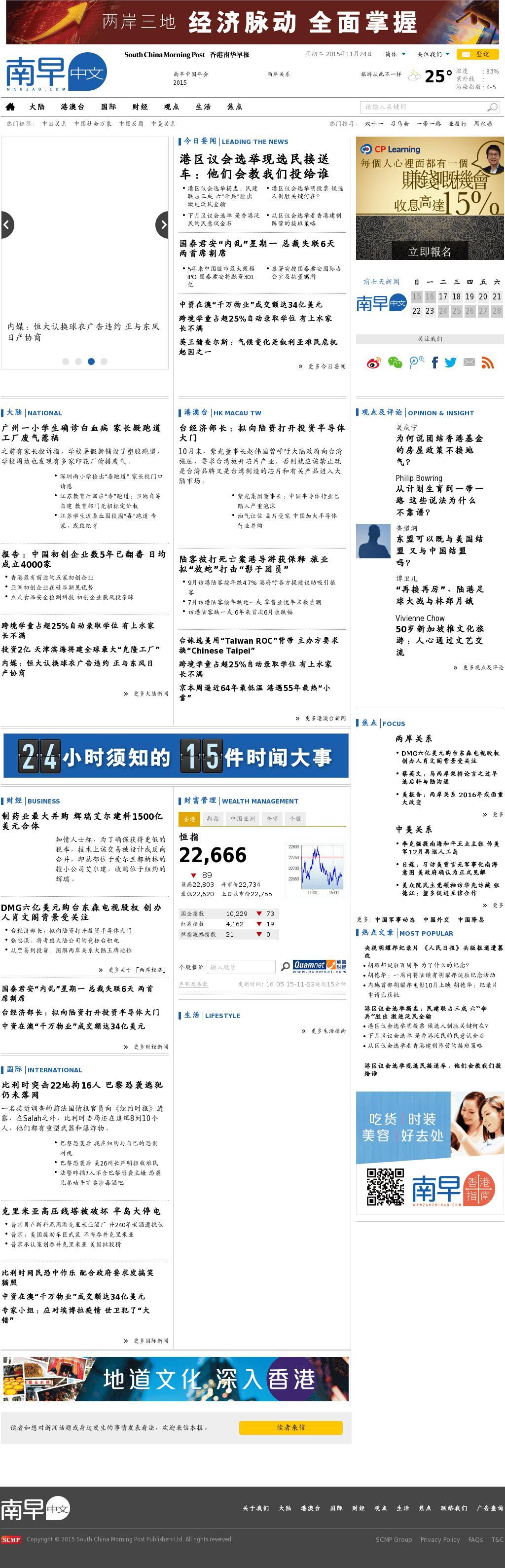 South China Morning Post (Chinese) at Monday Nov. 23, 2015, 4:23 p.m. UTC